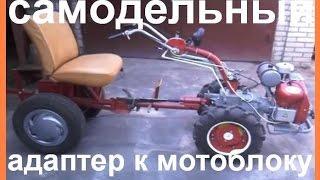 Самодельный адаптер к мотоблоку видео обзор(, 2014-07-13T15:43:02.000Z)
