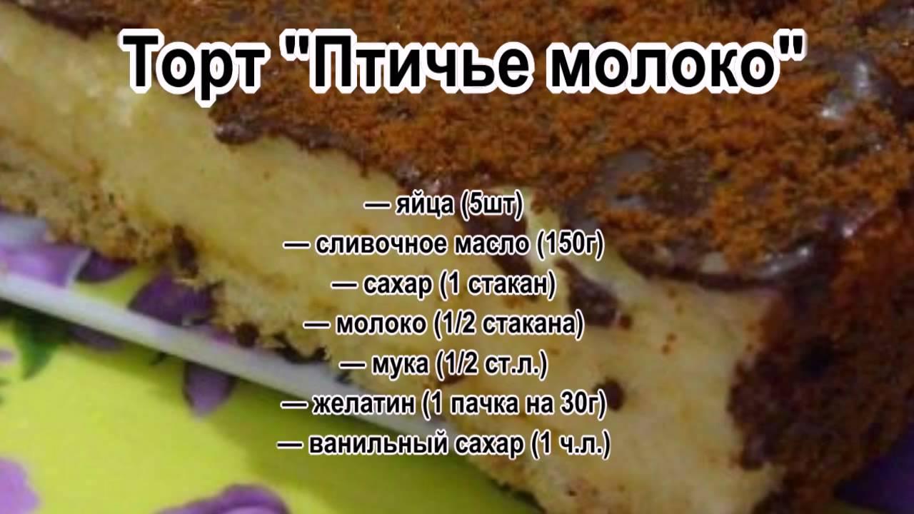 Простой рецепт торта птичье молоко с желатином