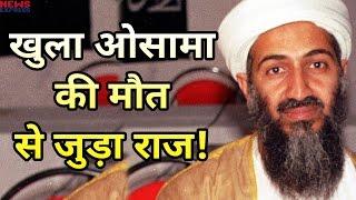 आखिर क्यों मौत के बाद जोड़ा गया था Osama  का सिर