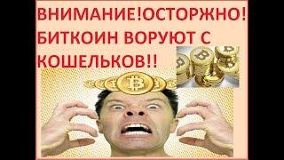 ВНИМАНИЕ!!! ОСТОРОЖНО !!!  БИТКОИН ВОРУЮТ С КОШЕЛЬКОВ!!!