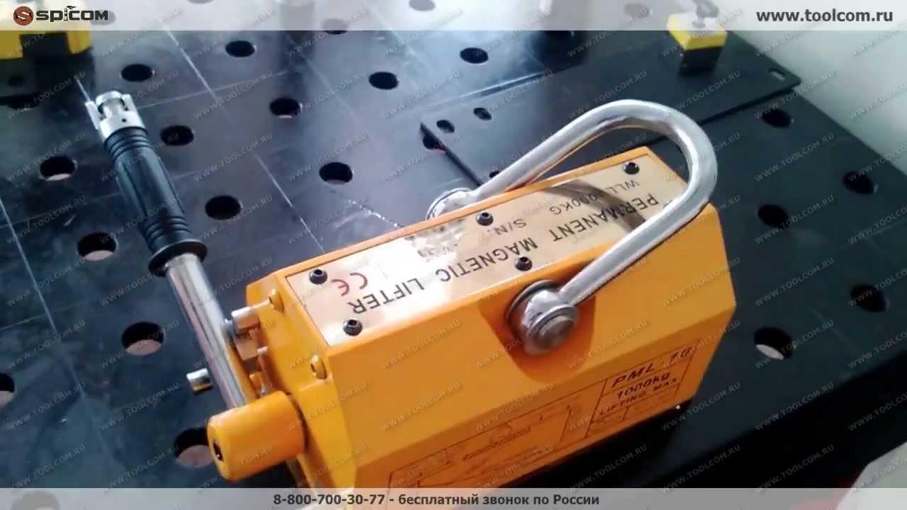 Ручной магнитный грузозахват на 30 кг. - 5000 руб.   720x1280