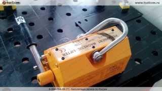 Магнитный грузозахват PML-1000