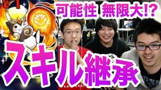 【パズドラ】スキル継承やってみた!タン大量発生カンタン〜! thumbnail
