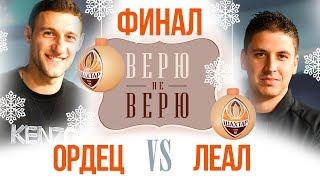Финал шоу «Верю не верю»: Леал vs Ордец