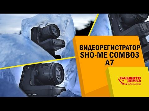 Видеорегистратор SHO-ME Combo №3 А7. GPS и Радар-детектор. Ambarella A7.