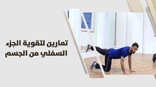 معتصم الخواجا - تمارين لتقوية الجزء السفلي من الجسم