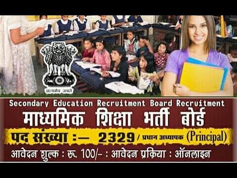 Gujarat Secondary Education Recruitment Board Recruitment 2017 Apply For 2329 Principal