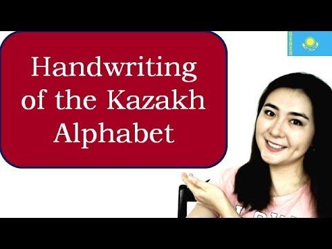 Handwriting of the Kazakh Alphabet