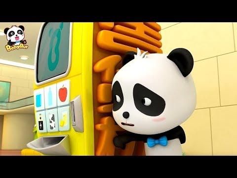 เครื่องหยอดเหรียญวิเศษ   กีกี้ทำพังซะแล้ว   การ์ตูนเด็ก   เบบี้บัส   Kids Cartoon   BabyBus