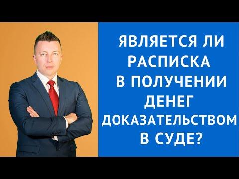 Является ли расписка в получении денег доказательством в суде - Адвокат Москва