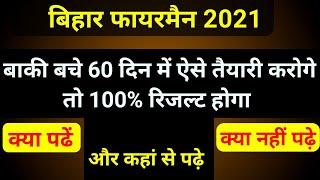 बिहार फायरमैन की तैयारी कैसे करें ||bihar police fireman preparation 2021,syllabus,book list,strateg