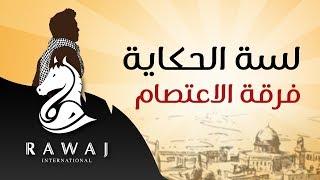 فرقة الإعتصام ( كفاح زريقي ) لسه الحكايه من البوم ابن القدس   Al Eiatesam Band – Lessa Lhekayah