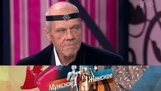 Одержимый. Мужское / Женское. Выпуск от 06.11.2019