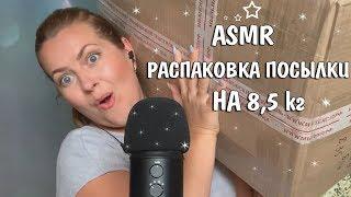 АСМР розпакування посилки на 8,5 кг Девачки! Я в Шоці !Здивували Russian ASMR .