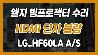 [엘지빔프로젝터] LG_HF60LA 빔프로젝터 HDMI…