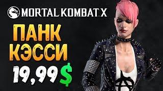 КУПИЛ ПАНК КЭССИ КЕЙДЖ ЗА 19,99$! (MKX MOBILE)