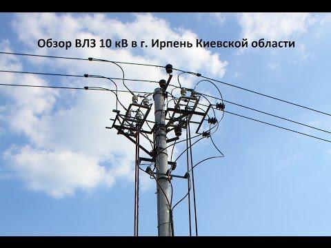 Обзор ВЛЗ 10 кВ г. Ирпень Киевская обл. Опоры СК105, много кабельных ответвлений, ОПН AZB.