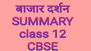 बाजार दर्शन summary class 12 CBSE