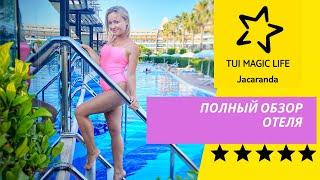 Отель мечта в Сиде Tui Magic Life Jacaranda 5 Турция 2021 Супер Ультра Все Включено