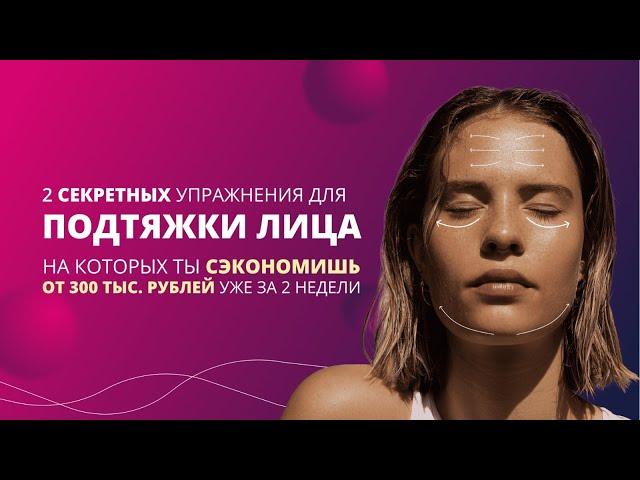 2 секретных упражнения для ПОДТЯЖКИ ЛИЦА, на которых ты сэкономишь от 300 тыс. руб.