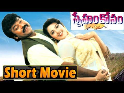 Sneham Kosam Short Movie || Chiranjeevi, Meena