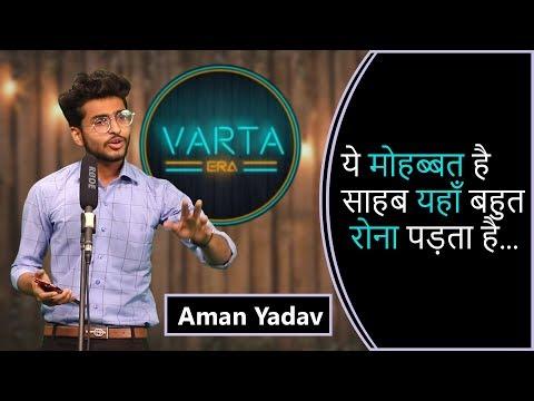 Ye Mohobbat Hai Sahab Yaha Bahut Rona Padta Hai | Aman Yadav | Open MIc | Varta Era