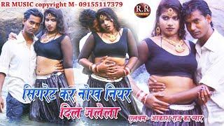 CIGRATTE KAR NOKH NIYAR   Singer- Nitesh Kachhap   सिगरेट कर नोख नीयर   New Nagpuri Song