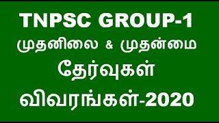 TNPSC GROUP 1 முதனிலை & முதன்மை தேர்வுகள் தயார் ஆவது எப்படி? (தமிழ் காணொளி))