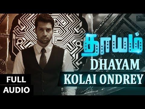 Kolai Ondrey Full Song Audio || Dhayam || Santhosh Prathap,Jayakumar, Jiiva Ravi || Tamil Songs 2016