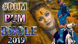 #DUM BUM BHOLE (NEW BHOLE SONG)(2019 RAP SONG) LATEST BHOLE SONG 2019