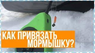 Как привязать мормышку Зимняя рыбалка для начинающих порыбачим