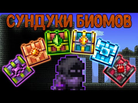 [Terraria 1.4] Сундуки Биомов и Оружие в них (Biome Chests)