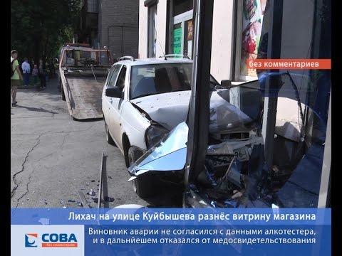 Лихач разнёс витрину магазина на ул. Куйбышева