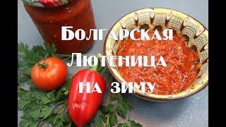 Лютеница Болгарская закуска типа Аджики