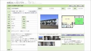 お問い合わせ先:㈲ベストプラザhttp://www.bestplaza.co.jp/
