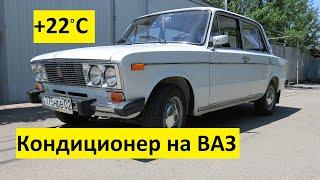 Электрический кондиционер  для ВАЗ своими руками | Do-it-yourself air conditioning in a car