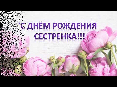 С Днем Рождения СЕСТРЕНКА!!! Прикольное поздравление для сестры))