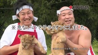 いちょうの木クリニック(長州力) 高野山スズキ(秋吉台サファリランド...