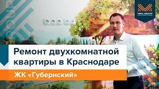 Обзор ремонта в ЖК «Губернский» г.Краснодар