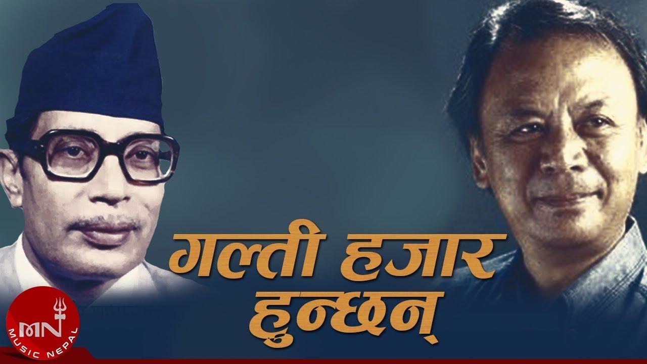 Download Galti Hajar Hunchan | Narayan Gopal | Gopal Yonjan | Nepali Song | गल्ती हजार हुन्छन