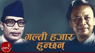 Galti Hajar Hunchan | Narayan Gopal | Gopal Yonjan | Nepali Song | गल्ती हजार हुन्छन
