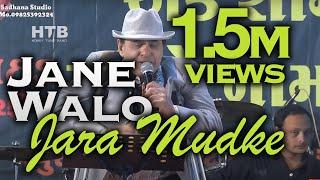Jaane Walon Zara | Mayur Soni | Dosti | Sudhir Kumar & Sushil Kumar | Mohammad Rafi