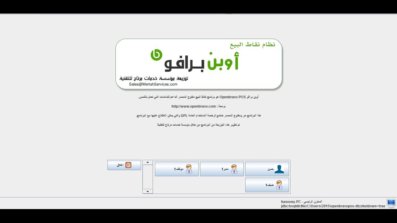 تحميل برنامج اوبن برافو للصف الثالث ثانوي بنسخته العربية مجاني تنزيل Openbravo نقاط البيع