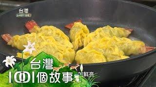 預約爆滿的創意水餃宴 part3【台灣1001個故事】