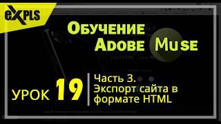 Adobe Muse, Урок 19 (Блок 1) - Экспорт сайта в формате html