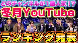 【冬月グループ】全店舗YouTube開設!1番人気チャンネルはどこだ??