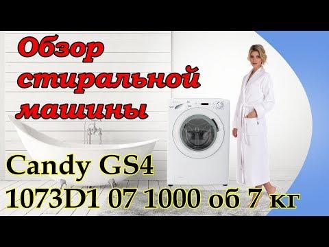 Обзор стиральной машинки Candy GS4 1073D1 07 1000 об 7 кг