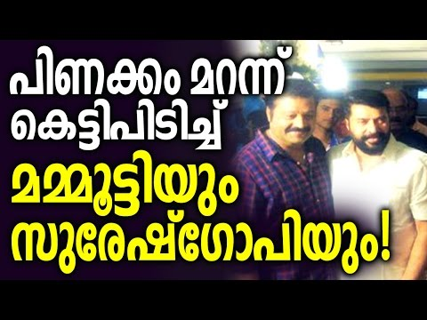 Mammootty and Suresh Gopi embrace forgetting differences