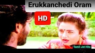 Erukkanchedi Oram 1080p HD video Song/Santhaikku vantha kili/music Deva/S.p.B and Janaki