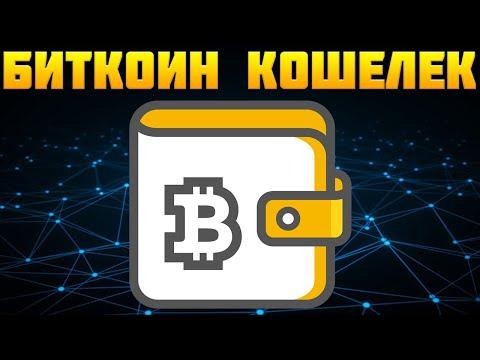 BitcoinRu.org - Как создать Биткоин Кошелек на Русском языке? (инструкция)